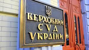Верховний суд щодо бюджетного відшкодування з ПДВ